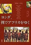 ヨシダ、裸でアフリカをゆく (扶桑社BOOKS)