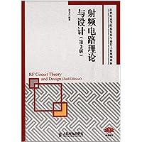 21世纪高等院校信息与通信工程规划教材:射频电路理论与设计(第2版)
