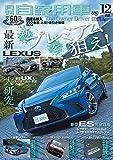 月刊自家用車 2018年 12 月号 [雑誌]
