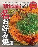 TJHiroshima2020年1月号