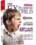 暴脾气小孩:教养执拗、易怒孩子的新方法