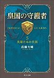 皇国の守護者5 - 英雄たるの代価 (中公文庫)