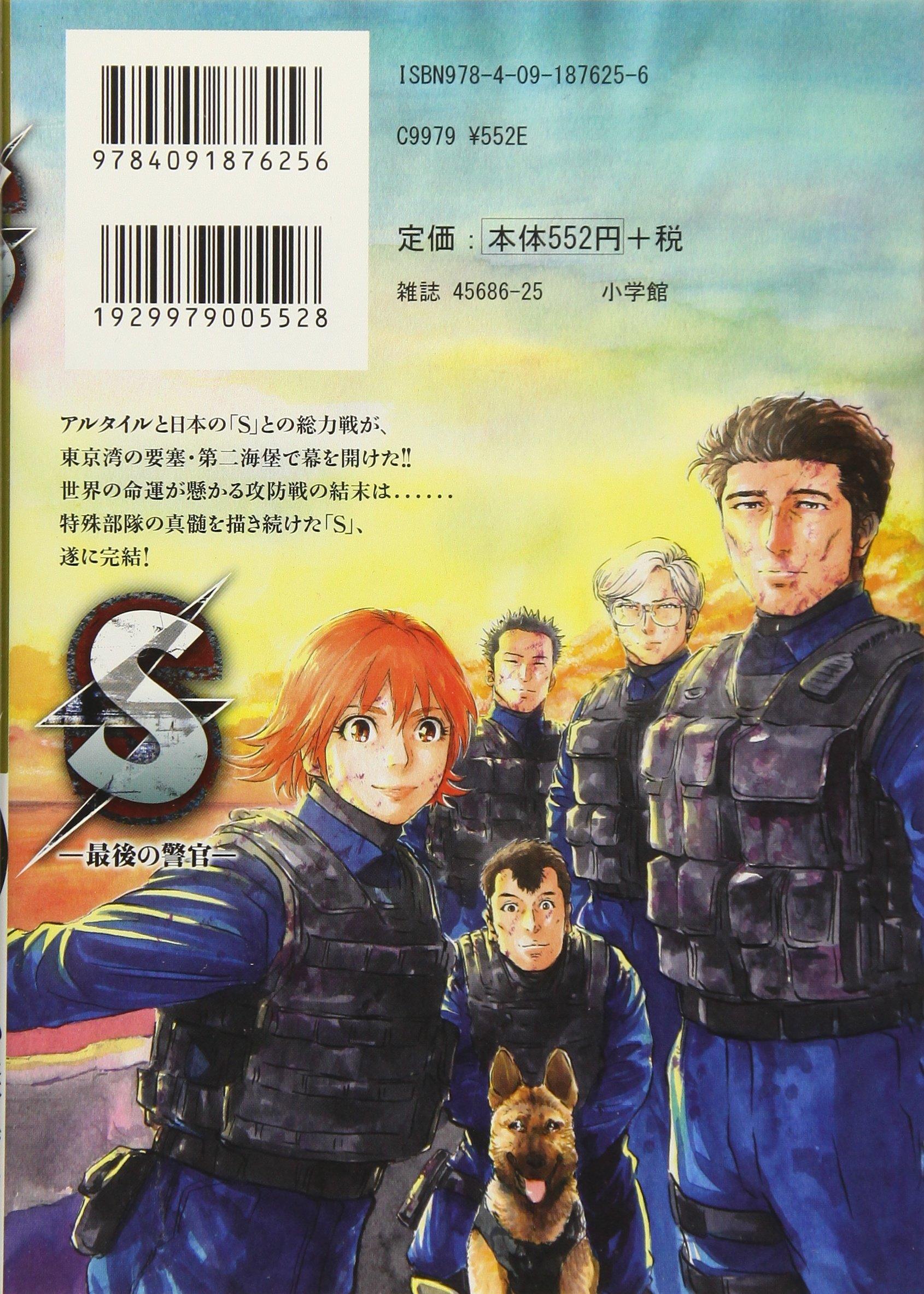 最後 の 警官 s