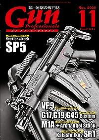 Gun Professionals(ガンプロフェッショナルズ) 2020年11月号