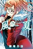 風夏(13) (週刊少年マガジンコミックス)