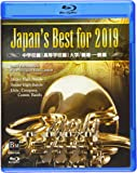 Japan's Best for 2019 初回限定BOXセット(Blu-ray)