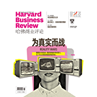 为真实而战(《哈佛商业评论》2018年第10期)