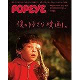POPEYE特別編集 僕の好きな映画。 (マガジンハウスムック)