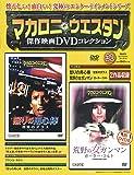 マカロニ・ウェスタン傑作映画DVDコレクション 31号 2017年 6/18号 [分冊百科]