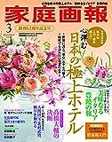 家庭画報 2019年 03月号プレミアムライト版 (家庭画報増刊)