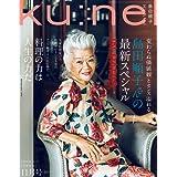 ku:nel(クウネル) 2017年 11 月号[料理の力は人生の力だ/島田順子最新スペシャル]