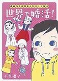 運命の人は日本人だけじゃない 世界で婚活! (朝日コミックス)