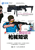百科图解枪械知识 (百科图解系列)