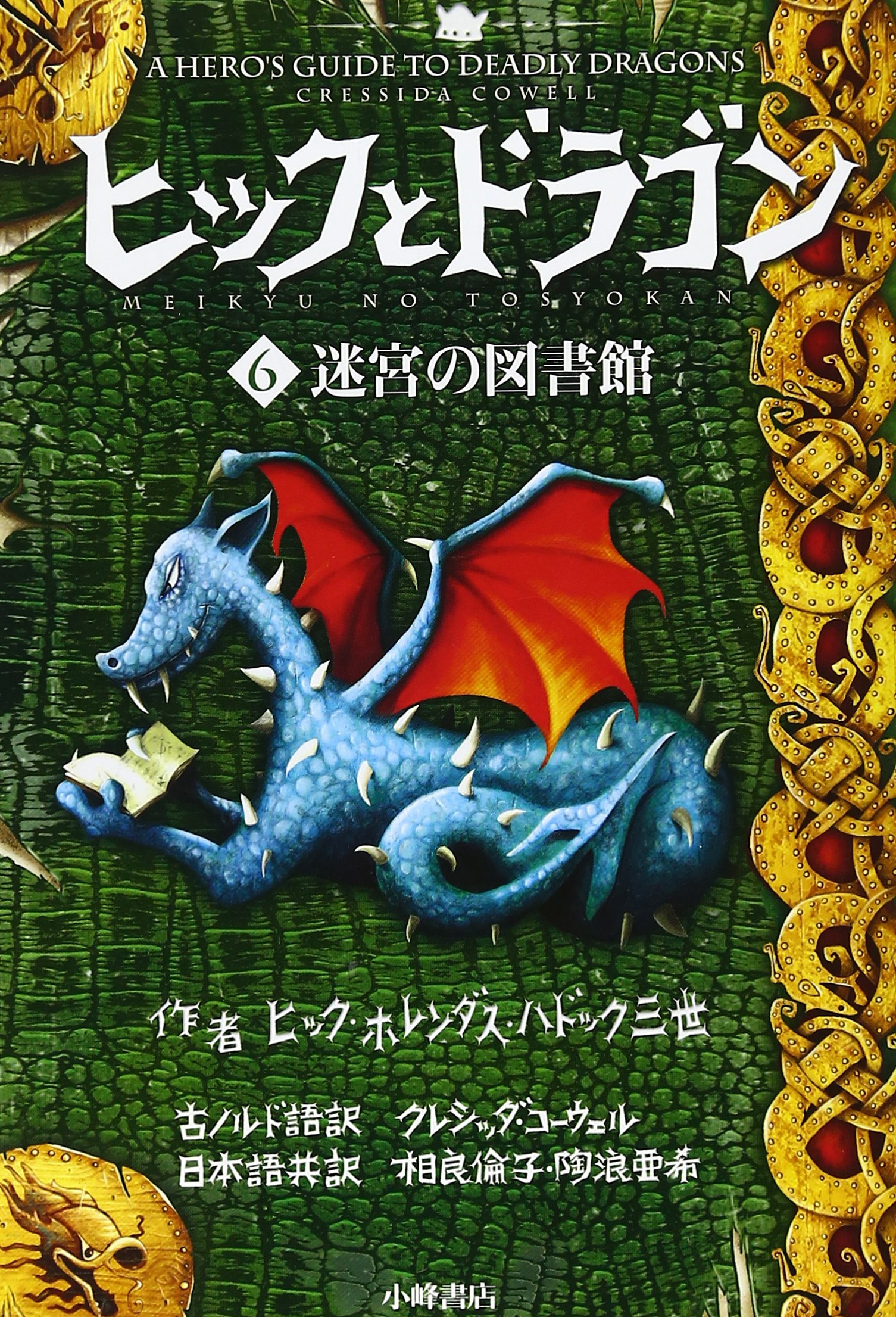 A Hero's Guide to Deadly Dragons (How to Train Your Dragon (Japanese)) (Japanese Edition) pdf epub
