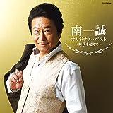 南一誠 オリジナル・ベスト2013(仮)