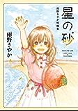 星の砂 雨野さやか短編集 (デジタル版ビッグガンガンコミックス)