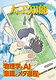 人工知能 Vol 33 No.4(2018年07月号) [雑誌]