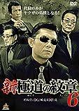 新・極道の紋章6 [DVD]