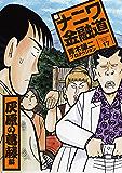 新ナニワ金融道17巻 灰原の葛藤編 (SPA!コミックス)