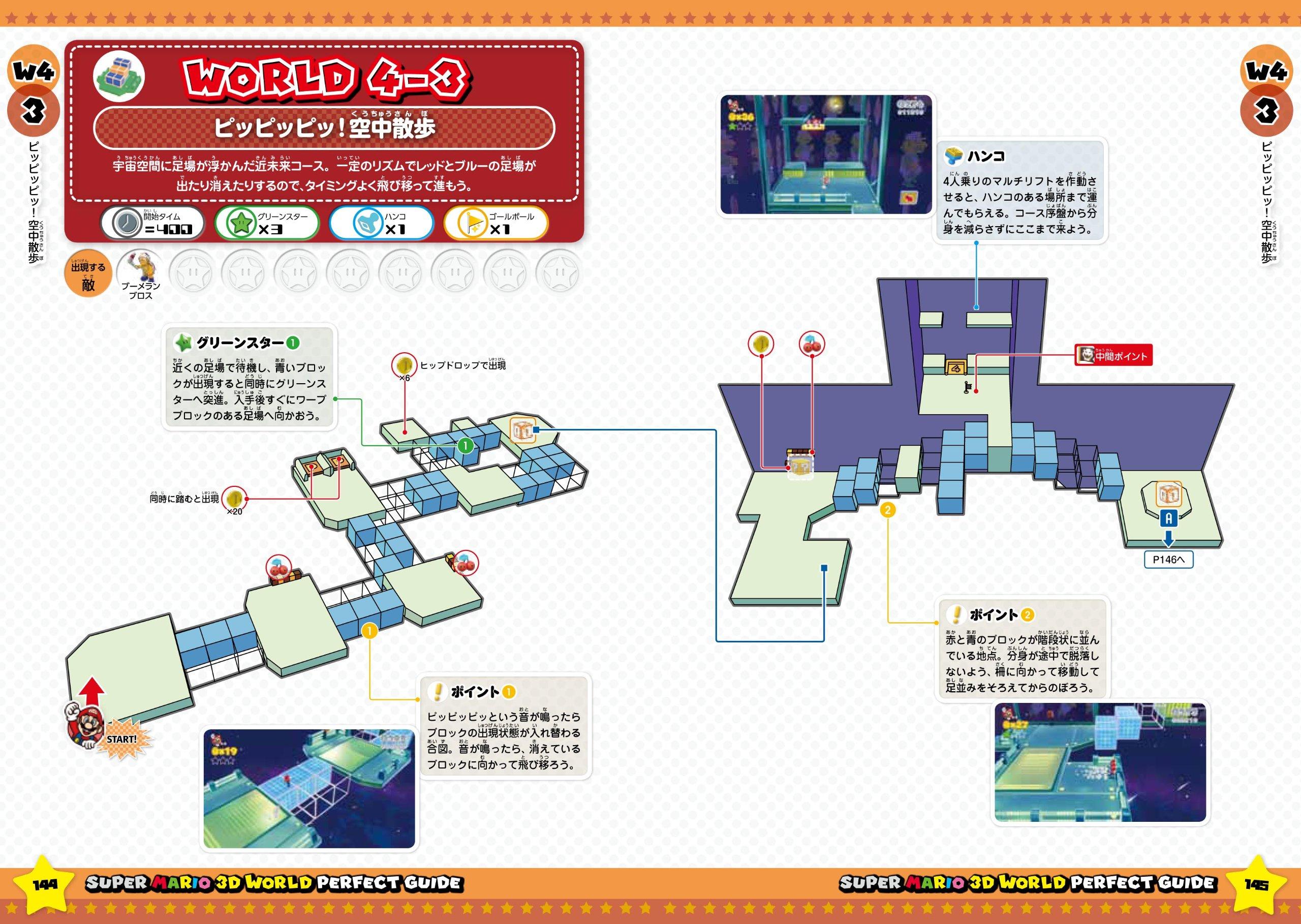 攻略 ワールド マリオ フューリー 3d スーパー ワールド 【フューリーワールド】フューリークッパの攻略【マリオ3Dワールド】|ゲームエイト