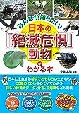みんなが知りたい! 日本の「絶滅危惧」動物 がわかる本 (まなぶっく)