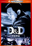 D&D 完全黙秘 [DVD]