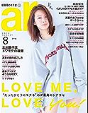 ar 2016年 08月号 [雑誌]