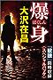 【期間限定】 爆身 スペシャルパック 『獣眼』同時収録 〈ボディガード・キリ〉シリーズ