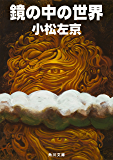 鏡の中の世界 (角川文庫)