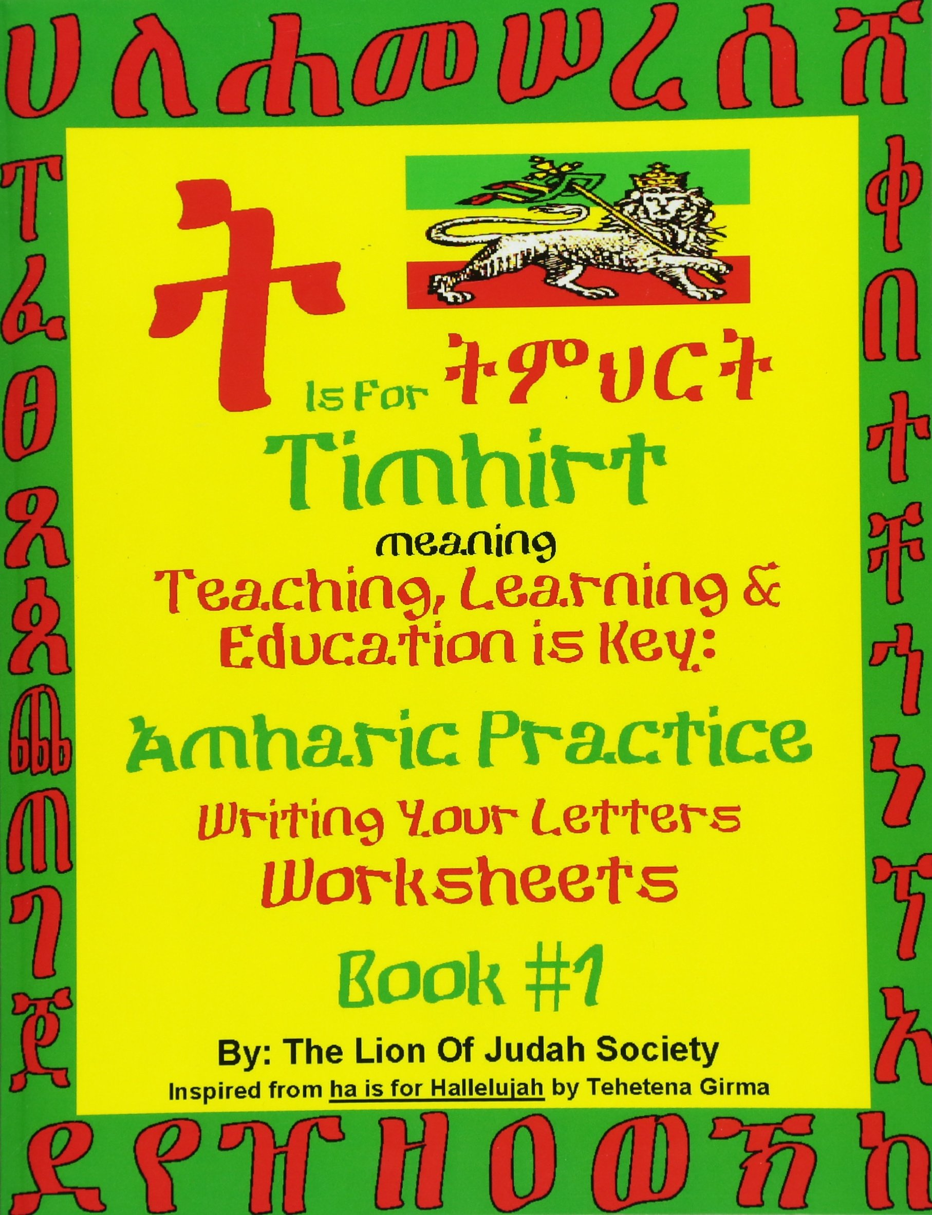 Amharic Writing Practice Workbook by The LOJ Society: Lion