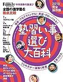 プレジデントFamily 塾・習い事選び大百科2018 完全保存版 (プレジデントムック)