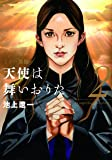 天使は舞いおりた 2 (芳文社コミックス)