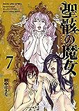 聖骸の魔女(7) (ヤングキングコミックス)