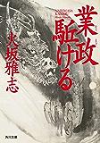 業政駈ける (角川文庫)
