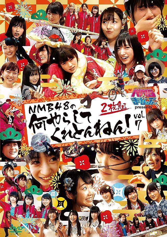 【Amazon.co.jp限定】NMBとまなぶくん presents NMB48の何やらしてくれとんねん! vol.7