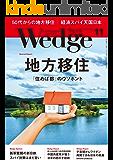 Wedge (ウェッジ) 2015年 11月号 [雑誌]
