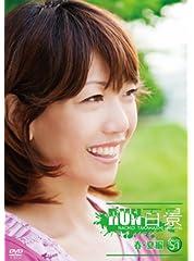 S1 高橋尚子のRUN百景 春・夏編 [DVD]