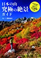 日本の山 究極の絶景ガイド  一生に一度は歩いて訪れたい四季折々の「山の絶景」を収録!