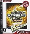 麻雀格闘倶楽部 全国対戦版 コナミ ザ・ベスト - PS3