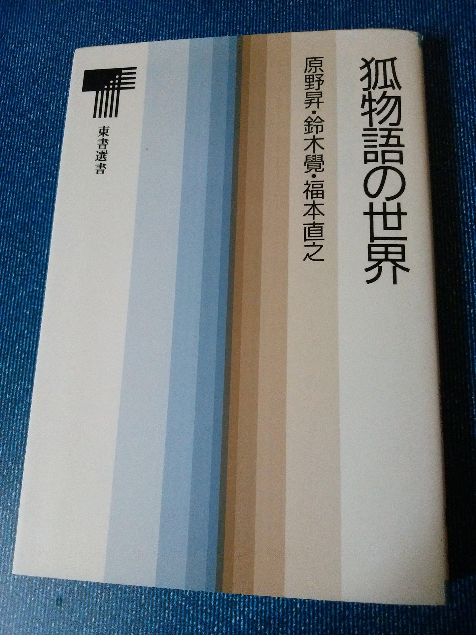 狐物語の世界 (東書選書) | 原野...