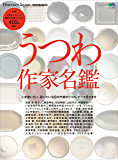 Discover Japan_DESIGN うつわ作家名鑑 別冊Discover Japan