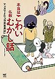 本当はこわい仏教むかし話 マンガでよむ『日本霊異記』 (コミックエッセイ)