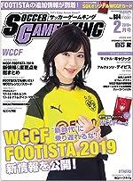 サッカーゲームキング 2019年 02 月号 [雑誌]