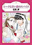 シークと甘い恋のスパイス (ハーモニィコミックス)