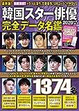 韓国スター俳優完全データ名鑑2020年度版 (扶桑社ムック)