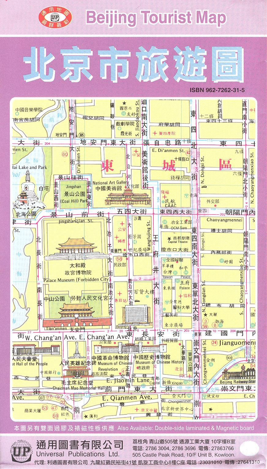 Download Beijing 1:36,300 Tourist Map with close-up insets pdf