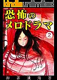 恐怖のメロドラマ2