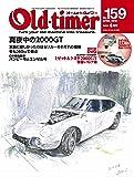 Old-timer(オールドタイマー)2018年4月号 No.159【ミゼット&トヨタ2000GT レストアDVD付録】
