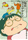 毎日カラスヤサトシ(2) (アフタヌーンコミックス)