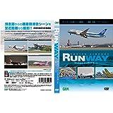 RUNWAY NARITA AIRPORT ランウェイナリタエアポート ダイナミズムを感じとれる滑走シーン満載 [DVD]